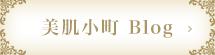浜松市にあるメンズエステ・脱毛サロンセレクトのブログ